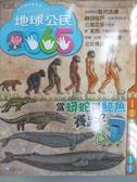 【書寶二手書T1/少年童書_QJE】地球公民365_第126期_當蟒蛇與鯨魚賽跑_附光碟