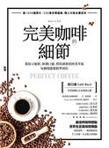 完美咖啡的細節: 從原豆履歷、杯測口感、烘焙研磨到沖煮萃取,每個環節都精準到位..