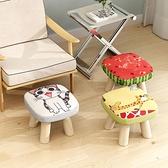 小凳子 小凳子家用小椅子時尚換鞋圓凳成人沙發凳寶寶矮凳創意實木小板凳