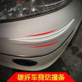 防撞條 新款汽車碳纖維防撞膠條 保險杠防碰條車門防擦條貼 防擦防刮膠條 夢藝家