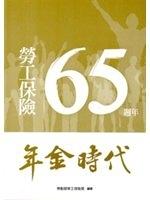 二手書博民逛書店 《勞工保險65週年:年金時代》 R2Y ISBN:9860459703│勞動部勞工保險局