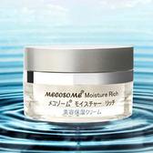海洋魔力保濕潤膚霜 修護肌膚 集乳液 精華液 保濕霜 保養品 臉部保養《生活美學》