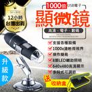 電子顯微鏡1000倍【USB顯微鏡 可接...