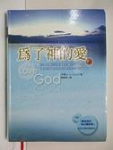 【書寶二手書T6/宗教_KXM】為了神的愛(上)_卡森