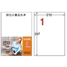 【滿500現折100】龍德電腦標籤紙 1格 LD-800-W-A (白色) 105張 列印標籤 三用標籤
