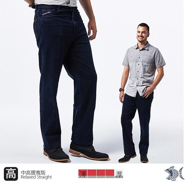 【NST Jeans】重磅耐磨 熟男款 微彈 原色牛仔褲(中高腰寬版) 002(8728) 台製 紳士