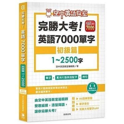 完勝大考英語7000單字(初級篇1~2500字)(附app開通序號)