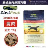 Pet'sTalk~ZiwiPeak巔峰 90%鮮肉無穀天然狗糧 - 鹿肉(1kg)