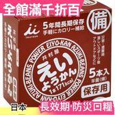 【紅豆口味 5入】空運日本 亞馬遜熱銷 井村屋 羊羹 防災口糧 可存放5年【小福部屋】