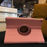 售完即止-蘋果新ipad5 6air保護套休眠ipaid mini2皮套迷你3防摔平板外殼9-12(庫存清出T)