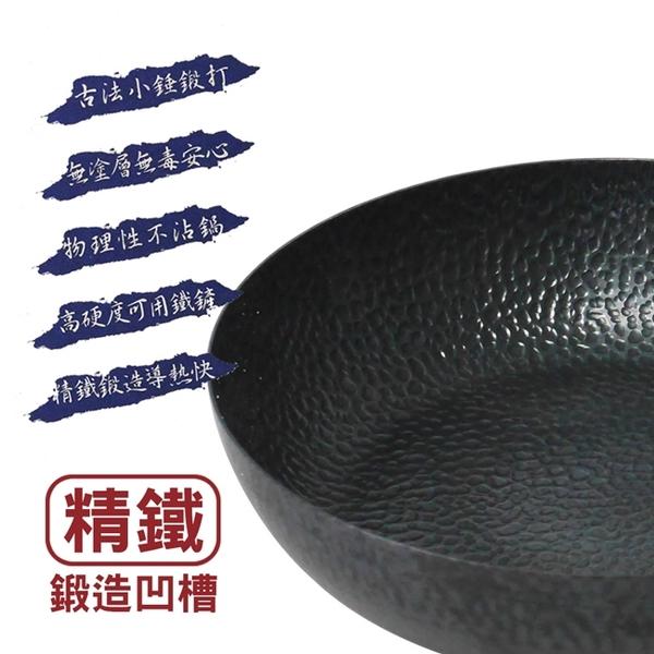 春酒商品特價【勳風】巧匠手工錘打鍋/煎鍋 HF-N6628