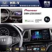 【PIONEER】2016~年HONDA HR-V專用DMH-ZS9350BT 9吋螢幕主機 *WiFi+Apple無線CarPlay