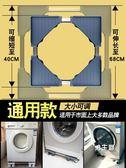 (交換禮物)洗衣機底座通用滾筒行動萬向輪托架全自動腳架海爾墊高小天鵝支架XW