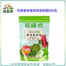 【綠藝家】花綠香有機質蔬菜粉肥600克...