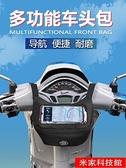 星空騎士摩托車車頭包賽艇踏板電動車把手機導航支架騎行前掛物包 米家