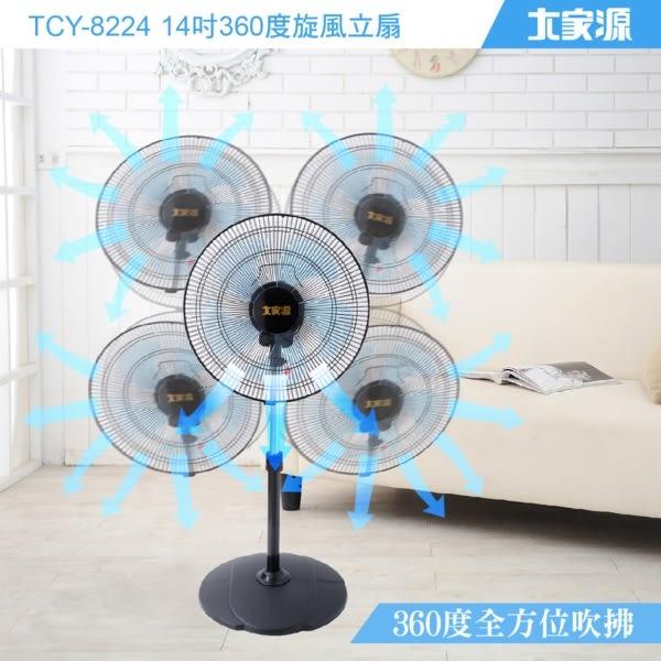 【艾來家電】【分期0利率+免運】大家源 14吋360度旋風立扇/電風扇 TCY-8224
