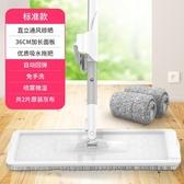 家用平板懶人拖把吸水托把拖布免手洗噴水一拖凈噴霧拖地神器免洗MKS雙十二