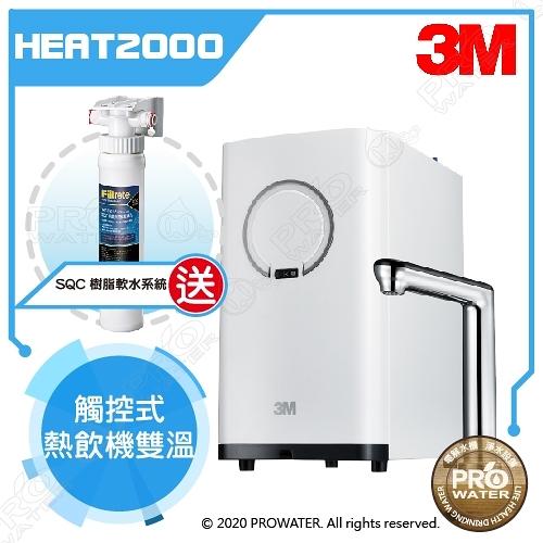 【本月買就贈前置樹脂系統】3M淨水器HEAT2000 廚下型加熱器/飲水機/熱飲機+搭觸控式鵝頸龍頭