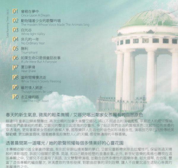 艾娜兒 微光花園 CD (音樂影片購)
