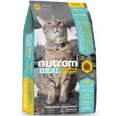 【寵物王國】nutram紐頓-I12體重控制成貓(雞肉豌豆)1.8kg