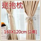 窗簾門簾X2窗 遮光穿管窗簾 免費改高度...