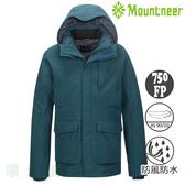 山林MOUNTNEER 男款防水保暖羽絨外套 22J15 海藍 單件式防水 羽絨衣 羽絨大衣 OUTDOOR NICE