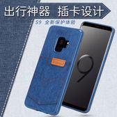 三星Galaxy A8 2018 Plus 輕薄防震手機殼 便捷插卡全包手機套 牛仔布藝 防摔軟殼 磨砂質感保護套
