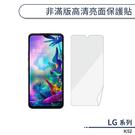 LG K52 亮面保護貼 保護膜 軟膜
