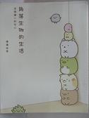 【書寶二手書T9/繪本_CN5】角落生物的生活-這裡讓人好安心_橫溝由里