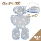 韓國 GIO Pillow 超透氣涼爽推車座墊/豪華款(附護頭枕)-晚安兔兔A型(褲型)[衛立兒生活館]