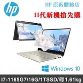 (全新11代新機) HP Pavilion X360 14-dw1020TU冰瓷金 14吋筆電《1月限時登入送500GSSD》