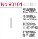 彩色電腦標籤紙 No 90101 (12張/盒)