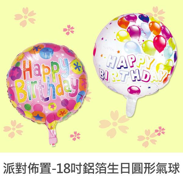珠友 DE-03137 派對佈置-18吋鋁箔生日圓形氣球/歡樂場景裝飾/會場佈置