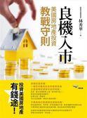良機入市:美國房地產投資教戰守則
