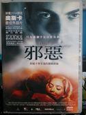 挖寶二手片-L11-011-正版DVD*電影【邪惡】-奧斯卡未曾有過的撼動
