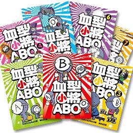 【時報漫畫嚴選75折】血型小將ABO:1-7