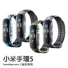 小米手環5迷彩系列錶帶 小米手環5代替換錶帶 智能手環螢幕顯示替換腕帶 防丟設計