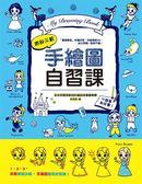 手繪圖自習課:全世界最受歡迎的童話故事圖案集,細部示範,什麼筆都能畫!