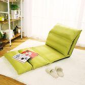 餵奶椅 歐意朗臥室飄窗可折疊靠墊床墊客廳懶人沙發地板榻榻米單人躺椅T 萬聖節