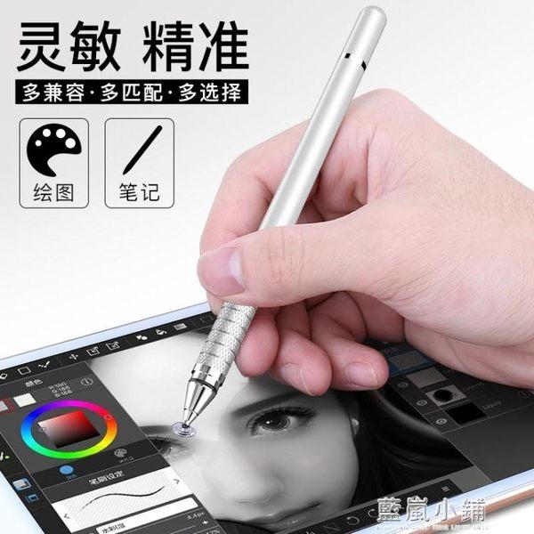 ipad觸控電容筆細頭平板電腦蘋果apple安卓手機通用屏幕繪畫手寫畫畫pencil指繪igo 藍嵐小鋪