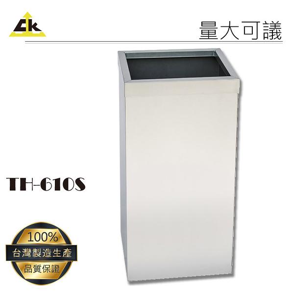【西瓜籽嚴選】TH-610S 不銹鋼紙巾桶 (無內桶) 回收桶/回收架/垃圾桶/分類箱/回收站/旅館