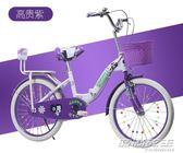 兒童自行車1618寸折疊車20 22寸淑女車6-11-16歲女孩中小學生單車      時尚教主