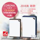 【配件王】日本代購 一年保 日本製 CORONA CD-H1818 衣物乾燥除濕機 40疊 水箱4.5L