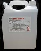 75%酒精抗菌清潔液-4000ML,通過SGS國家認證檢驗(店到店運費39元)