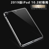 Apple蘋果2019版iPad 10.2吋TPU透明清水保護殼透明背蓋