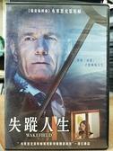挖寶二手片-0B07-320-正版DVD-電影【失蹤人生】-羅賓席維卡 布萊恩克雷斯頓 珍妮佛嘉納(直購價)