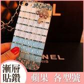 蘋果 iPhone XS MAX XR iPhoneX i8 Plus i7 Plus I6Splus 雨傘漸變 水鑽殼 手機殼 漸變 訂製
