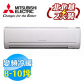 三菱 Mitsubishi 靜音大師 冷暖變頻 一對一分離式冷氣 MSZ-GE50NA / MUZ-GE50NA