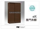 【MK億騰傢俱】AS135-03 黑蝶舞胡桃色4尺推門衣櫥