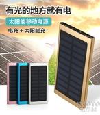 M20000大容量超薄太陽能充電寶蘋果oppo華為vivo手機通用移動電源 京都3C